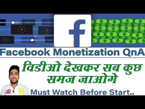 Facebook Videos Monetization | All Questions and Answers | FB QnA 2018 | Hindi