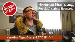 Кулибин Парк Отель СПА 5 Нижний Новгород Обзор Отеля парк отель кулибин