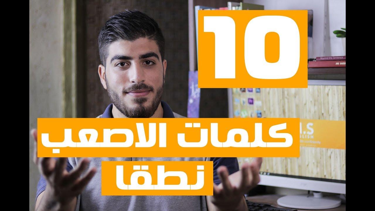 اصعب 10 كلمات نطقا في اللغة الانجليزية The Most Difficult Words To Pronounce In English Youtube