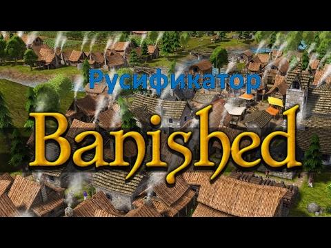 Как установить русификатор на игру Banished? Легко!!! (ПИРАТКА)