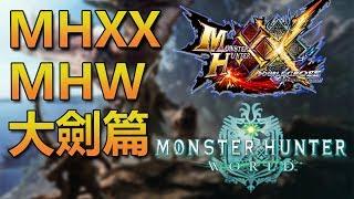 【MHXX VS. MHW】!大劍篇!大家喜歡《XX》還是《世界》的大劍?