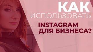 Как использовать инстаграм (instagram) для продвижения бизнеса?(, 2015-01-15T04:52:50.000Z)