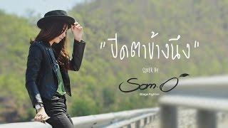 ปิดตาข้างนึง - ทรงไทย 【Cover By ส้มโอ SomO StageFighter 】