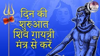 Start the day with Shiva Gayatri Mantra, शक्तिशाली शिव गायत्री मंत्र | Om Tatpurushaya Vidmahe