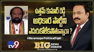 Big News Big Debate: ఉత్తమ్ కుమార్ రెడ్డి అధికార పార్టీని ఎదురుకోలేకపోతున్నారా?