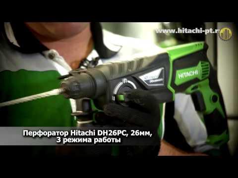 Перфоратор Hitachi DH26PC