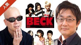 YouTube動画:宇多丸×町山智浩:映画「BECK」評!