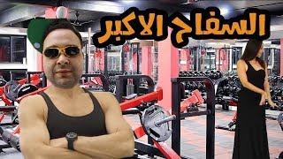 بطل القتال ناجي القاق يتمرن لأقوى فلم عربي في الشرق الأوسط!!!!!!!!