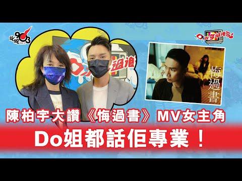 陳柏宇大讚《悔過書》MV女主角 Do姐都話佢專業!