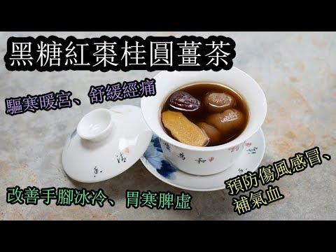 【黑糖紅棗桂圓薑茶】驅寒暖宮,舒緩經痛,補氣血等 - YouTube