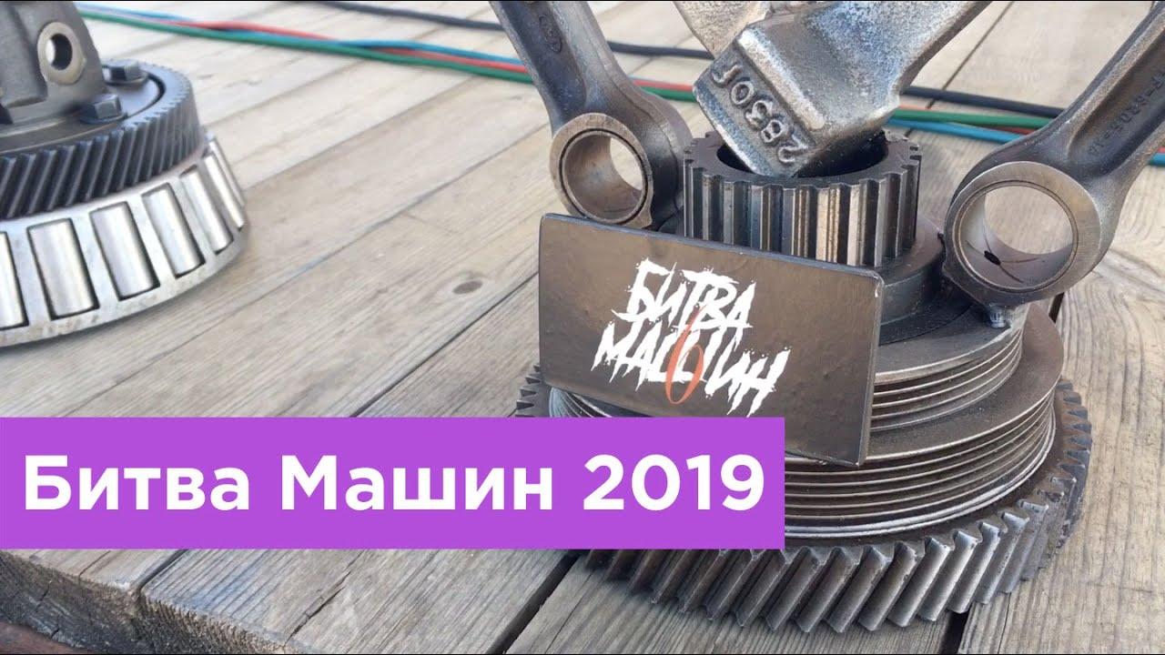 Битва машин в Минске 2019 - автобои на выживание