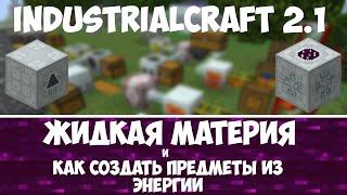 minecraft Жидкая материя: Генератор материи, репликатор / Как сделать жидкую материю в Minecraft