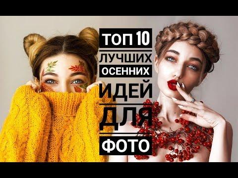 ТОП 10 ПРОСТЫХ ОСЕ��ИХ ИДЕЙ ДЛЯ ФОТО