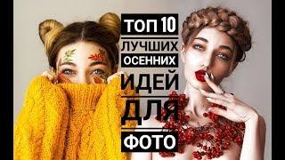 ТОП 10 ПРОСТЫХ ОСЕННИХ ИДЕЙ ДЛЯ ФОТО