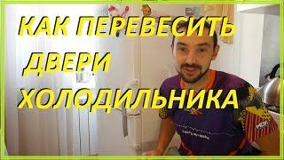 Как перевесить двери холодильника(, 2016-11-11T17:29:49.000Z)