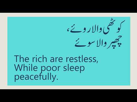 Money isn't everything | Punjabi Proverb