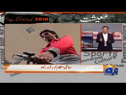 Naya Pakistan - 31-December-2017 - Geo News
