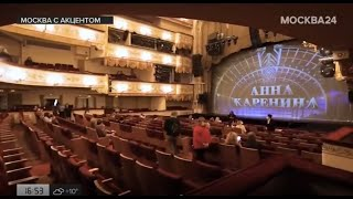 Сюжет программы «Москва с акцентом» (телеканал Москва 24) о мюзикле «Анна Каренина»