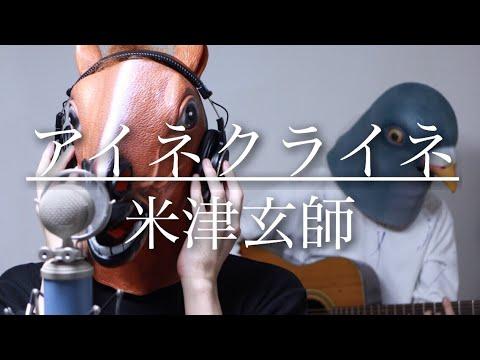 【ウマすぎ注意⚠︎】アイネクライネ/米津玄師 (歌詞付) 鳥と馬が歌うシリーズ