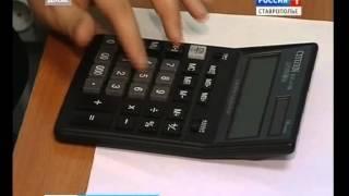 Налоговая служба запустила онлайн-сервис на Ставрополье(, 2015-05-12T12:40:17.000Z)