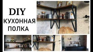dIY КУХОННАЯ ПОЛКА СВОИМИ РУКАМИ Kitchen ikeahack