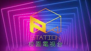 Publication Date: 2020-09-18 | Video Title: 2020-2021年度 校園電視台—新老師介紹(王老師)