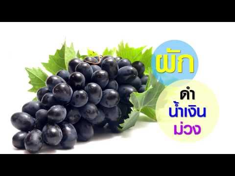 """สุขภาพแจ๋ว ตอนที่ 188 """"ผัก ผลไม้ 5 สี กินดีสุขภาพดี"""" วันที่ 7 มกราคม 2557"""