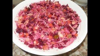 Винегрет салат с Фасолью, Очень простой и Вкусный салат!!!
