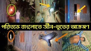 Live Ghost On Camera|পরিত্যক্ত বাংলো বাড়িতে ভয়ানক জীন-ভূতের আক্রমণে মৃত্যুর মুখোমুখি||Ghost Hunter