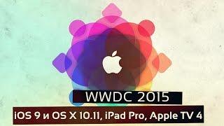 Анонс: смотри WWDC 2015 Live с Apple Explosion (8 июня, 20:00)