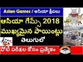 Asean Games 2018 Imp Points In Telugu | usefull for all competitive exams