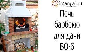 Печь барбекю для дачи БО-6. Интернет-магазин 1mangal.ru(Эта печь барбекю - http://1mangal.ru/katalog/barbekyu_dlya_dachi_bbq_sunday/pech_-barbekyu_dlya_dachi_bo-6/?utm_source=youtube Интернет-магазин ..., 2015-06-23T18:32:23.000Z)