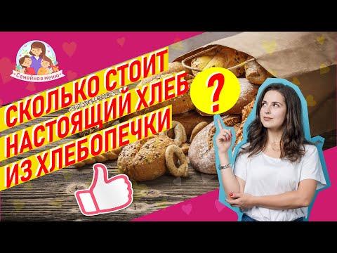 Сколько стоит домашний хлеб из хлебопечки?