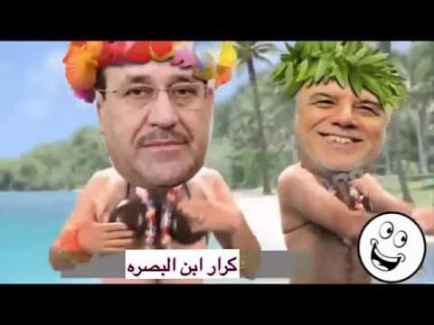 رقص المالكي والعبادي على المعزوفه اشررررررد ردح للصبح  ههههه اشرد لايفوتكم thumbnail