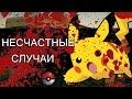 10 НЕСЧАСТНЫХ СЛУЧАЕВ ИЗ-ЗА POKEMON GO / 10 СМЕРТЕЙ ИЗ-ЗА Pokémon GO