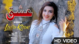 ISHQA | Pashto New Song | Laila Khan New Official Pashto Song Ishqa | HD 1080