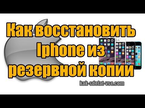 Как восстановить Iphone из резервной копии. Через Itunes (Ipad)