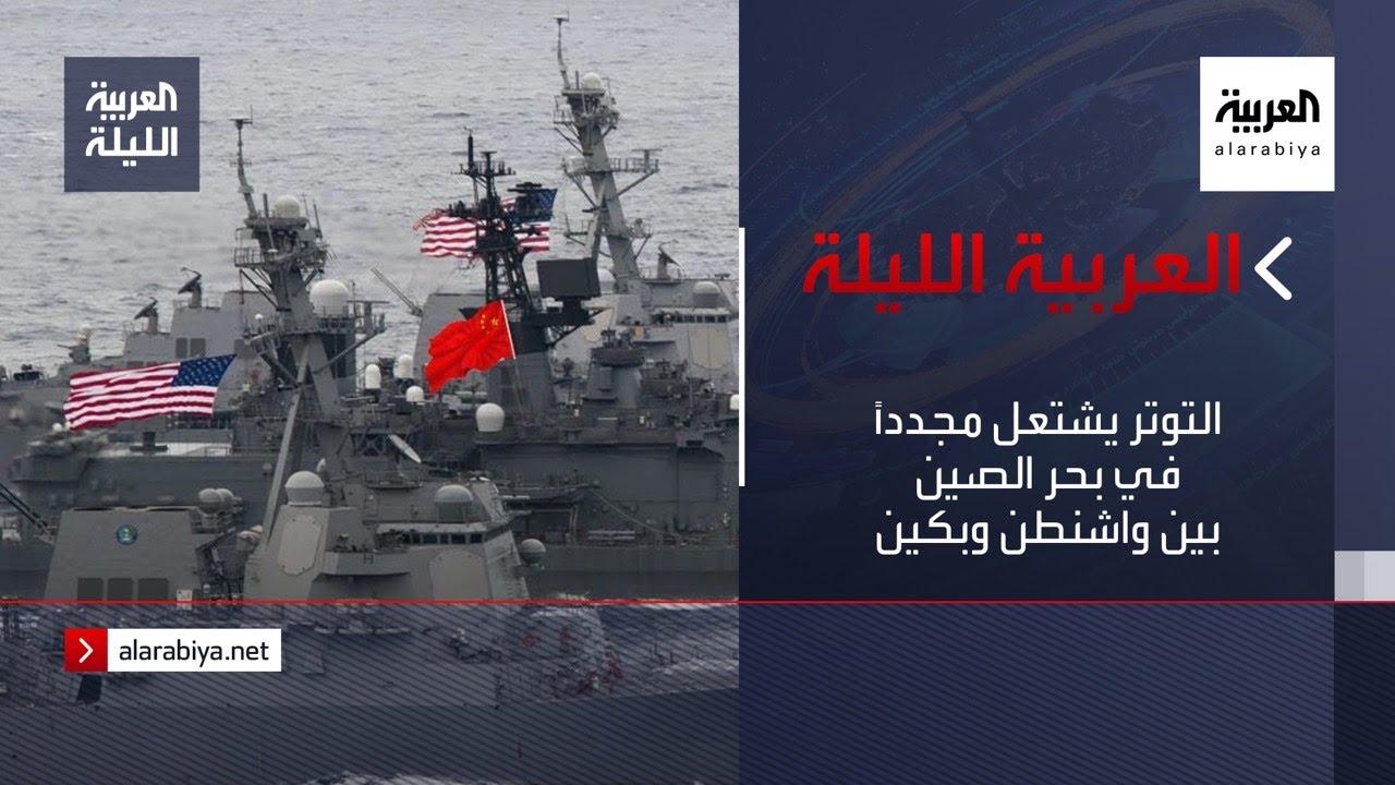 نشرة العربية الليلة | التوتر يشتعل مجدداً في بحر الصين بين واشنطن وبكين  - نشر قبل 7 ساعة