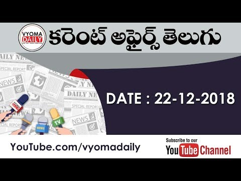 22 December 2018 Telugu Current Affairs | AP, TS Daily Current Affairs in Telugu