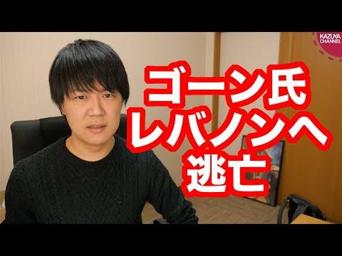 2020/01/01 ゴーン被告に逃げられるって日本の関係機関は切腹ものでしょ…