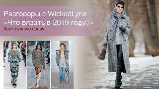 Разговоры с WickedLynx. Что вязать в 2019 году?