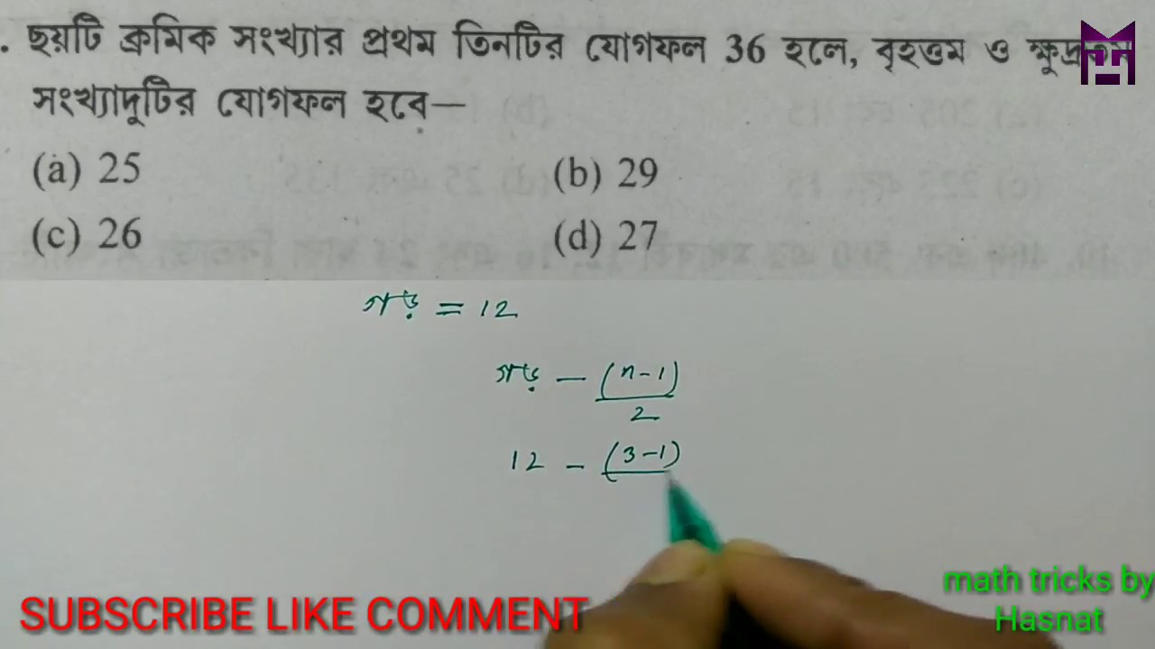 simple math tricks in bengali || - YouTube