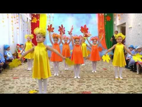 """""""Листопад"""". Танец осенних листочков (Видео Валерии Вержаковой, 2017)"""