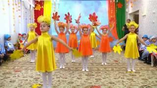 Листопад Танец осенних листочков Видео Валерии Вержаковой 2017