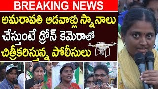 Women Allegations On Drone Camera Surveillance in Amravati | Public Question AP Police Over Drones