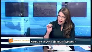 Какво се случи с Деница Гаджева?