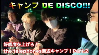 「キャンプ DE DISCO!!! 〜好感度を上げろ!the telephones海辺キャンプ〜 Part.2」続きは【テレフォン倶楽部】でご覧ください!