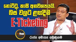 Pathikada,12.11.2020 Asoka Dias interviews,Hon. Dilum Amunugama, State Minister Thumbnail