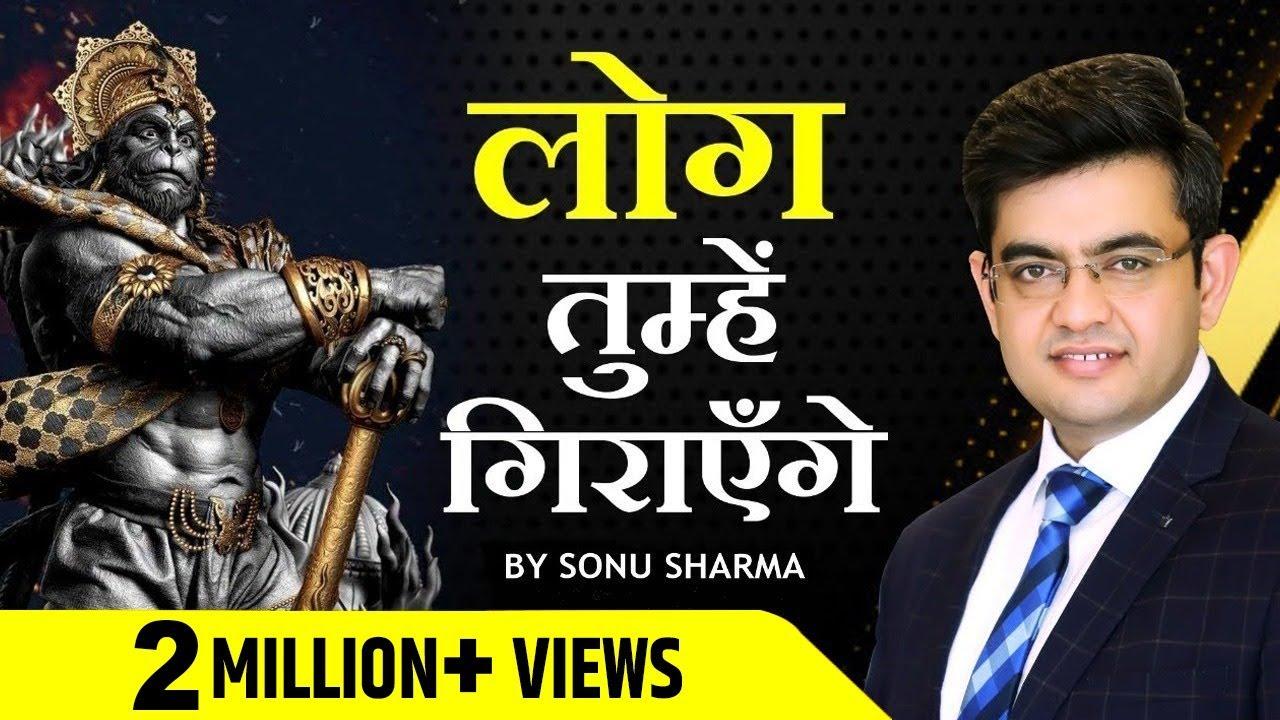 लोग तुम्हें गिराएंगे ! Mr. Sonu Sharma