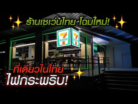 รีวิว ร้านเซเว่น อีเลฟเว่น  4.0 โฉมใหม่ที่เดียวในไทย รักษ์โลก ไฮเทค